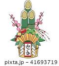 門松 正月 新年のイラスト 41693719