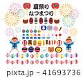 子供 祭り お祭りのイラスト 41693736