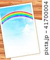 空 虹 背景素材のイラスト 41700004