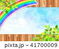 虹 背景素材 青空のイラスト 41700009