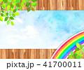 虹 背景素材 青空のイラスト 41700011