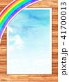 空 虹 背景素材のイラスト 41700013
