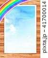 空 虹 背景素材のイラスト 41700014