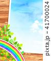 虹 背景素材 青空のイラスト 41700024