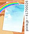 空 虹 背景素材のイラスト 41700026
