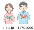 カップル 読書 本のイラスト 41701000