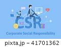 会社 企業 法人のイラスト 41701362