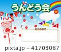 運動会 ポスター コピースペースのイラスト 41703087
