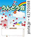 運動会 ポスター コピースペースのイラスト 41703088