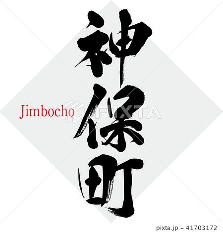 神保町・Jimbocho(筆文字・手書き) 41703172
