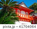 竜宮神社 41704064