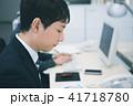 ビジネス ビジネスマン オフィスワークの写真 41718780