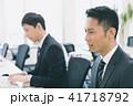 ビジネス ビジネスマン オフィスワークの写真 41718792
