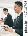 ビジネス パソコン ビジネスマンの写真 41718796