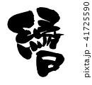 筆文字 毛筆 文字のイラスト 41725590