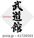 武道館・Budokan(筆文字・手書き) 41726563