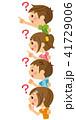 子供 はてな 疑問のイラスト 41729006