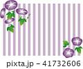 朝顔 花 夏のイラスト 41732606