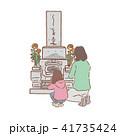 お墓まいり 親子 イラスト  41735424