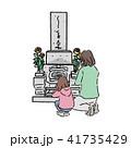 お墓まいり 家族 三人 イラスト  41735429
