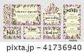 招待状 ウェディング 保存のイラスト 41736940