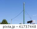 河川監視カメラシステム 41737448
