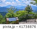 高尾山 山頂 大見晴園地から眺望する富士山 41738876