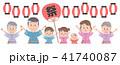 秋祭りの家族 41740087