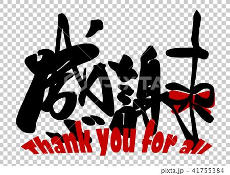 筆文字 感謝(リボン).n 41755384