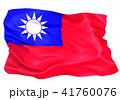 台湾国旗 41760076