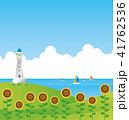 海とひまわりと灯台【細人間・シリーズ】 41762536