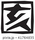 亥 年賀状素材 干支のイラスト 41764835