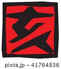 亥 年賀状素材 干支のイラスト 41764836