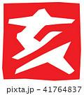 亥 年賀状素材 干支のイラスト 41764837