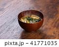 味噌汁 和食 汁物の写真 41771035