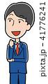 ビジネスマン ビジネス 男性のイラスト 41776241