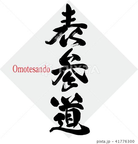 表参道・Omotesando(筆文字・手書き) 41776300