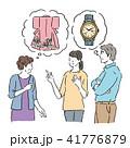 話し合う 親子 遺品のイラスト 41776879