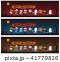 ハロウィン パレード キャラクターのイラスト 41779826