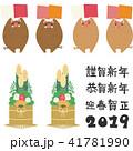 猪 亥 年賀状素材のイラスト 41781990