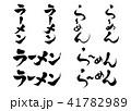 筆文字 ラーメン 4書体 41782989