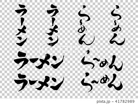 ramen, calligraphy writing, vector 41782989