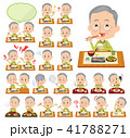 Green wear grandfather_Meal 41788271
