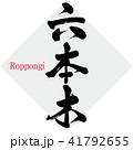 六本木・Roppongi(筆文字・手書き) 41792655