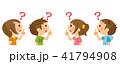 子供達 悩む 友達のイラスト 41794908