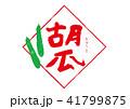 胡瓜 筆文字 文字のイラスト 41799875