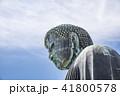 【鎌倉 大仏】 41800578