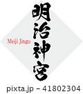 明治神宮・Meiji Jingu(筆文字・手書き) 41802304