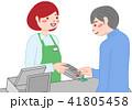 クレジットカード レジ 支払いのイラスト 41805458