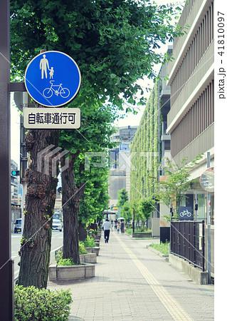 「自転車通行可」の道路標識と点字ブロックのある歩道 41810097